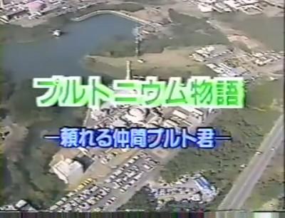 Japanese Plutonium Propaganda 2