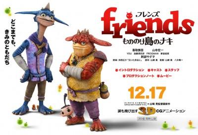 Friends: Naki on Monster Island - Friends: Mononoke Shima no Naki, もののけ島のナキ