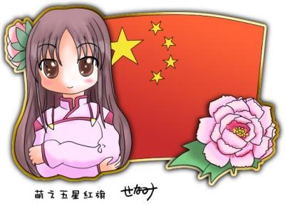 China Moe Character