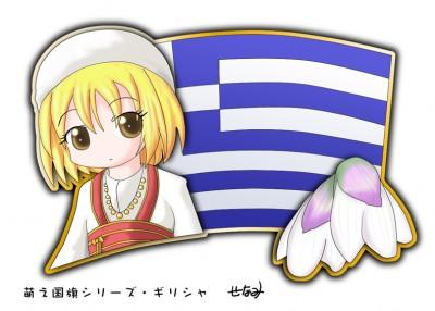 Greece Moe Character