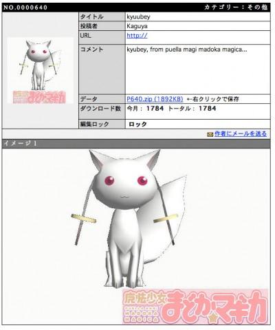 Puella Magi Madoka Magica - Kyubey Papercraft kit