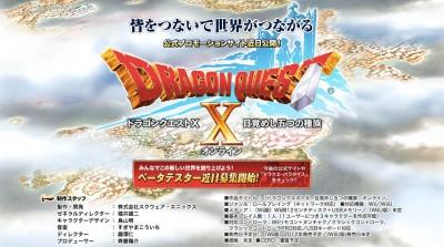 Dragon Quest X Website