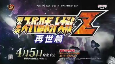 2nd Super Robot Wars Saisei logo