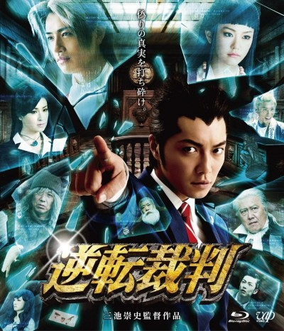 ace_attorney_film_br