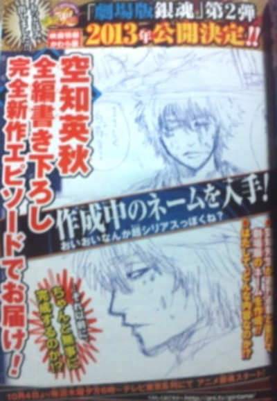 Gintama returns in 2012 and 2013