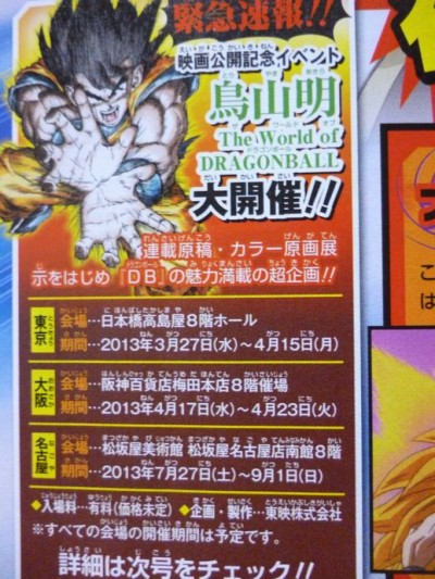 Dragon Ball Z color announcement 1