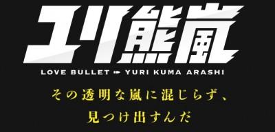 yurikuma
